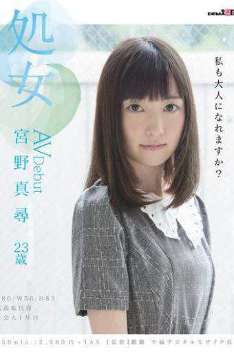 SDMU-407 Miyano Masahiro Virgin AV Debut