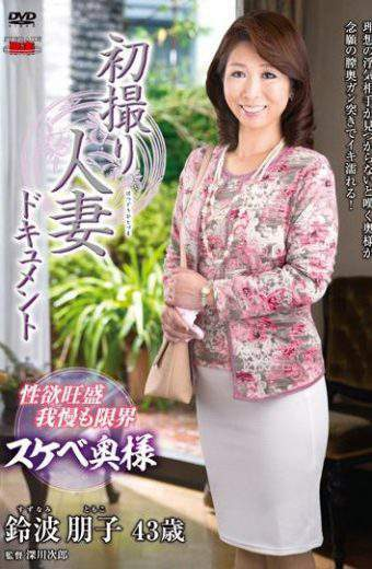 JRZD-688 Suzuha Tomoko First Shooting Wife