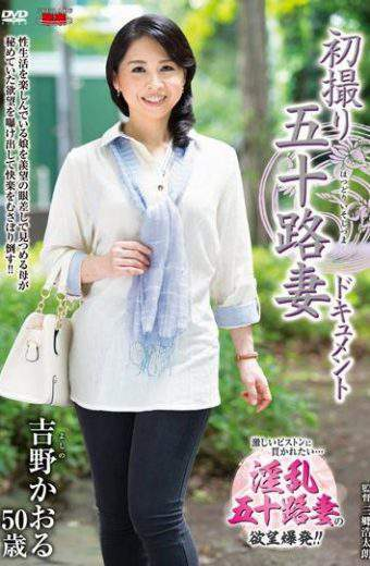 JRZD-687 Kaoru Yoshino First Shooting Wife