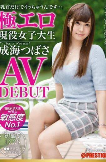 DIC-034 Narumi Tsubasa College Student AV Debut