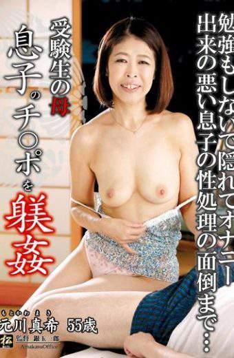 MATU96 MATU-096 Motokawa Maki Mother SEX Son