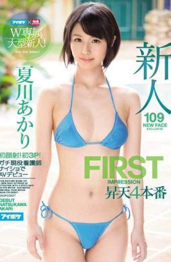 IPZ-865 Natsukawa Akari FIRST IMPRESSION 109