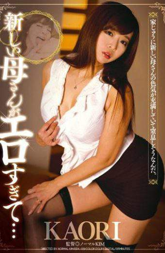 DDK-139 KAORI The New Mother Is Too Erotic