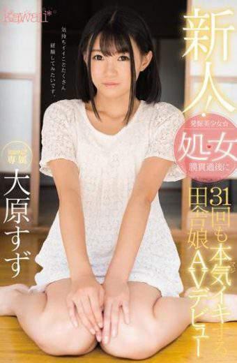 KAWD-771 Ohara Suzu Rookie Kawaii