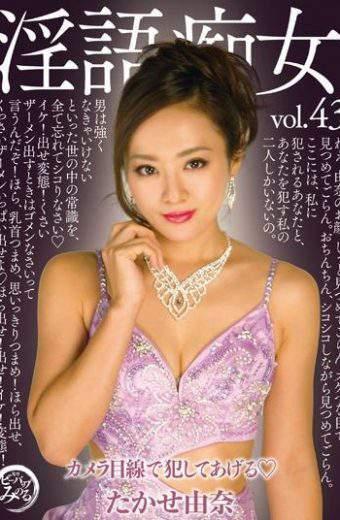 DDB-311 Yuna Takase Dirty Slut