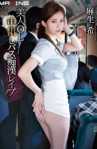 AVOP-130 Nozomi Aso Groping Rape Bus