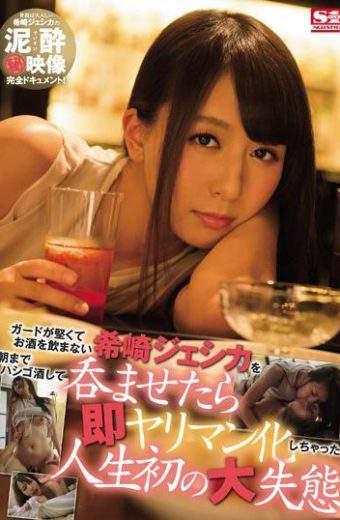 SNIS-807 Jessica Kizaki SEX Immediately