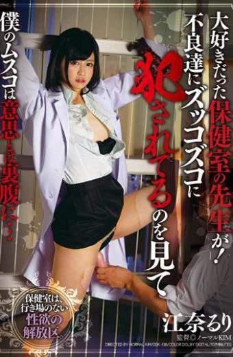 DDK-138 Ena Ruri Infirmary Of The Teacher
