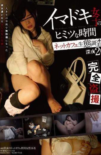 SDMU-438 Saito Miyu Net Cafes Ecology Investigation