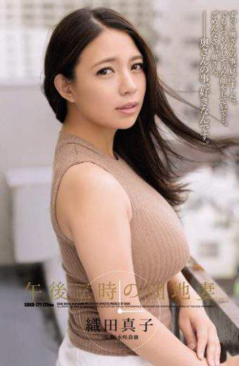 SHKD-721 Mako Oda Estates Wife