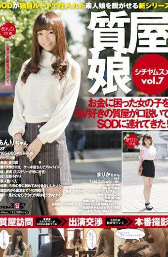 SDMU-436 Troubled Girl Pawn Shops Daughter Vol.7