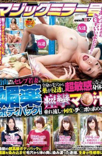 SDMU-431 Suzukawa Ayane Celebrity Wife