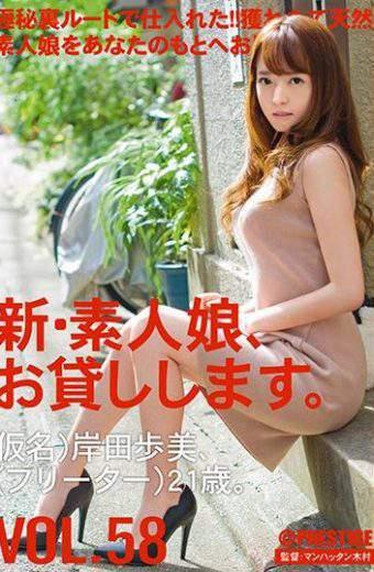 CHN-123 Kishida Ayumi New Amateur Daughter