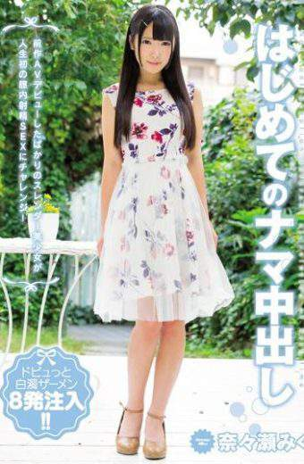 CND-191 Nanase Miku For The First Time