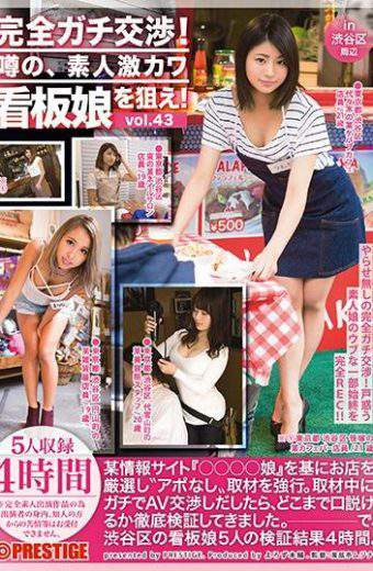 YRH-138 Amateur Hard Showgirl Aim Vol.43