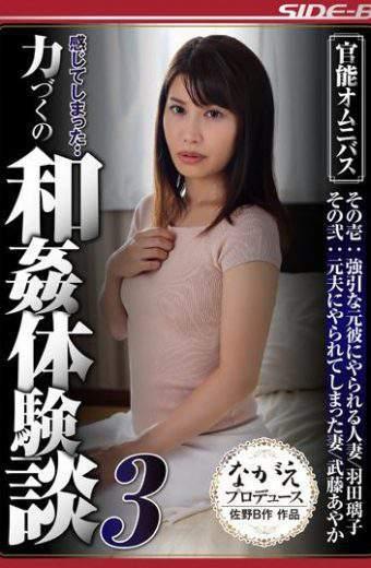 NSPS-538 Muto Ayaka Hata Riko SEX Experiences