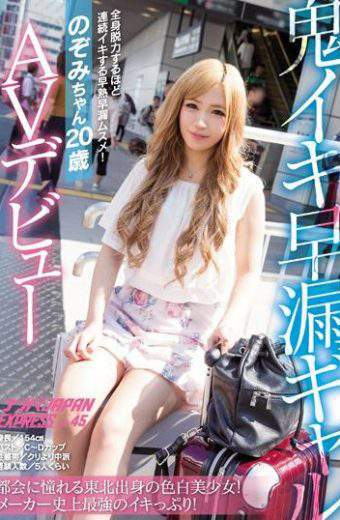 NNPJ-217 20-year-old AV Debut JAPAN EXPRESS Vol.45