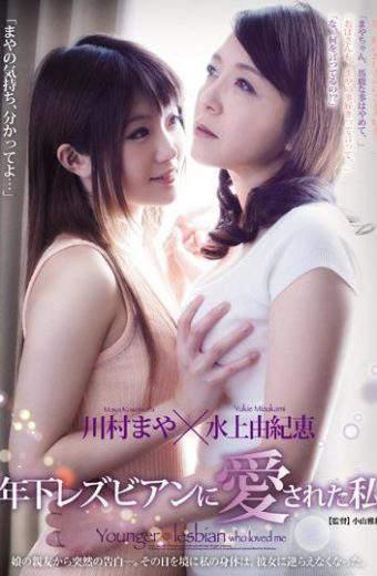 JUX-924 Kawamura Maya Mizukami Yukie Lesbian
