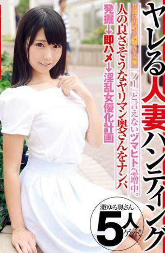 JKSR-256 Job AV Actress Secretly Married Woman