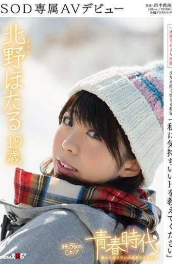 SDAB-028 Kitano Hotaru 19-year-old SOD AV Debut
