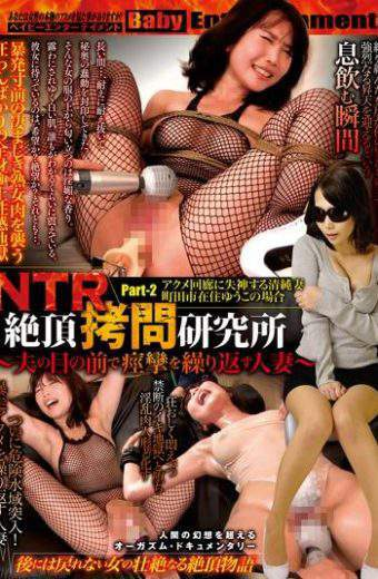 DNTR-002 Torture Institute In Front Of Husband