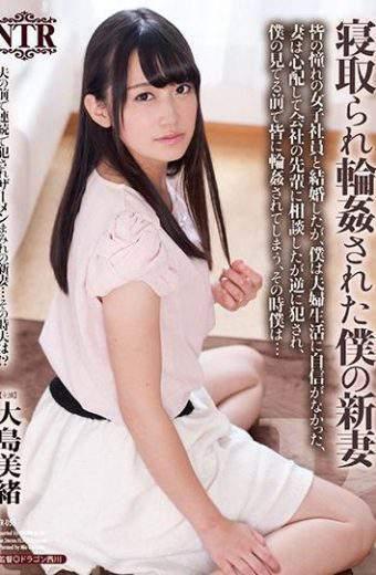 NTR-055 Oshima Mio Netora New Wife