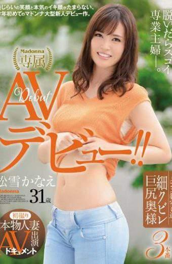 JUY-056 Matsuyuki Kanae 31-year-old AV Debut