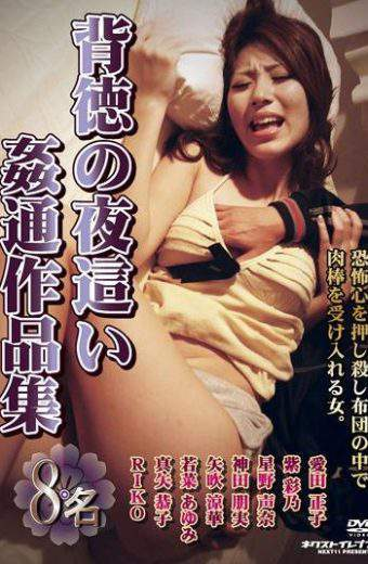 VNDS-3178 Immorality Night Crawling Adultery Works