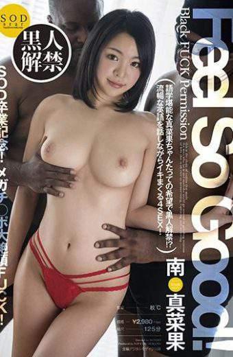 STAR-743 Minami Manaka FUCK Black