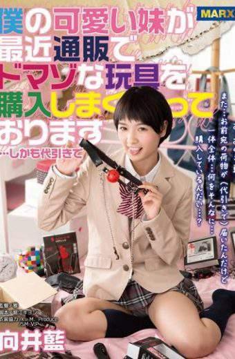 MRXD-013 Mukai Ai My Cute Sister