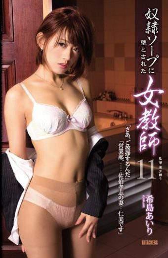 RBD-820 Kijima Airi Enslaved Soap Teacher
