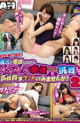 ATOM-264 Amateur Daughter Limited In Boyfriend