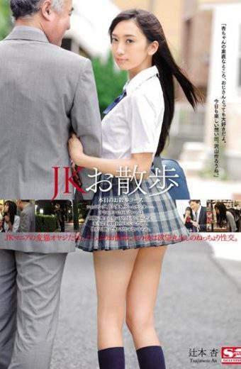 SNIS-819 An Tsujimoto JK Walk