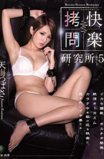RBD-821 Tsubasa Amami Pleasure Torture Institute