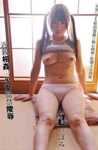 KTKX-008 Tsubomi Girl Confinement Rape Incest HQ