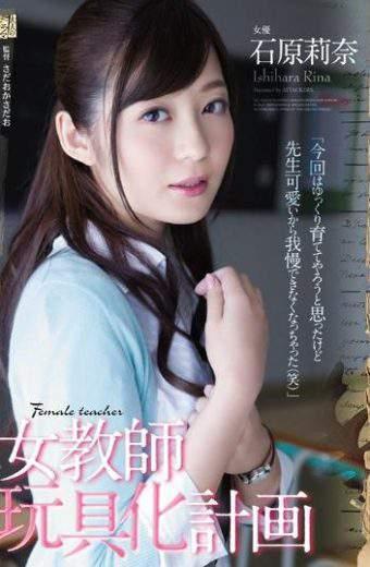ADN-117 Rina Ishihara Woman Teacher