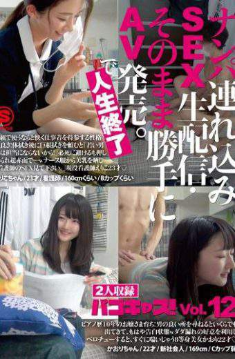 PCAS-012 Freely AV Released Nampa Tsurekomi SEX