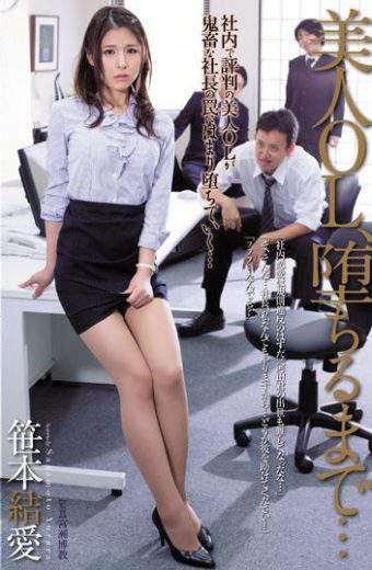 SHKD-726 Sasamoto Yurara Beauty OL