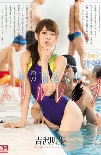 SNIS-812 Akiho Yoshizawa Voice Surirure