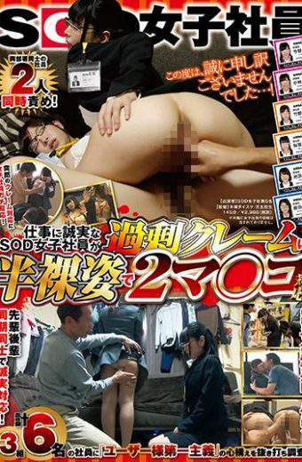 SDMU-458 Half-naked SOD Female Employees