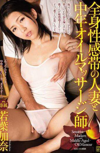 JUY-059 Wakaba Kana Oil Masseur Wife