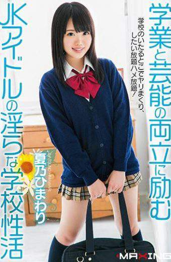 MXGS-928 Natsuno Himawari Indecent School
