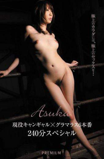 PGD-608 ASUKA Special Production Booth Girl