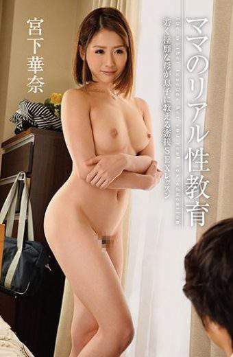 GVG-420 Kana Miyashita Mom Realism Education