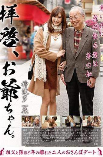 GVG-423 Ichika Kamihata Dear Sirs
