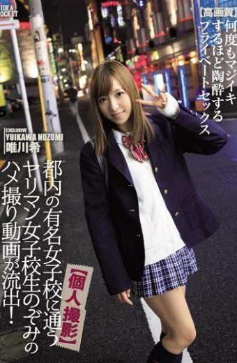 IPZ-887 Yuikawa Nozomi School Girls