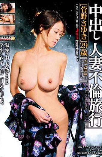 MCSR-240 Kanno Sayuki Married Affair Travel