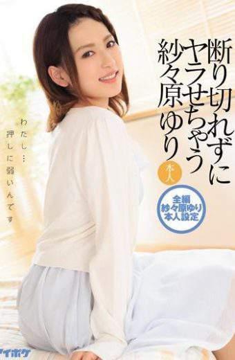 IPZ-782 Sasahara Yuri Otherwise Noted