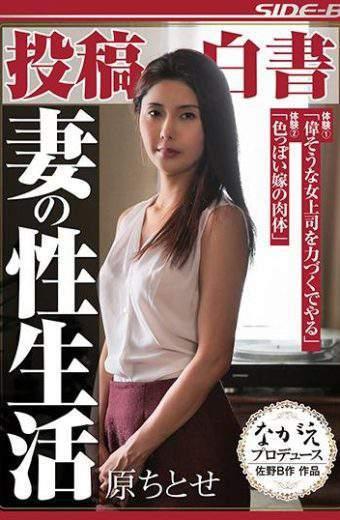 NSPS-547 Chitose Hara Wife SEX Life