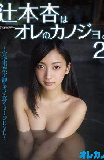 GAOR-112 An Tsujimoto Is Girlfriend Of Me
